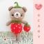 """ตุ๊กตาถัก หมีสตรอเบอร์รี่ 7"""" thumbnail 1"""
