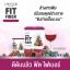 DW Fit Fiber ฟิต ไฟเบอร์ thumbnail 25