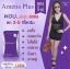 Ametis Plus อเมทิส ลดน้ำหนัก (กล่องเล็ก 10เม็ด) thumbnail 20