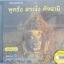 CD เพลงบทสวด พุทธัง สรณัง คัจฉามิ thumbnail 1