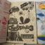 วุ่นรักกำลังสาม 7 เล่มจบ / โอคาโนะ ฟูมิกะ thumbnail 4