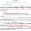 """""""สรุปย่อ เจาะประเด็น เน้นเพื่อสอบ"""" นักวิชาการยุติธรรมปฏิบัติการ (ด้านกฎหมาย) File PDF Download thumbnail 10"""