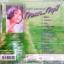 CD วารุณี สุนทรีสวัสดิ์ ชุดถามหาวารุณี thumbnail 2
