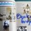 นิตยสาร แทงโก้ นิตยสารเพื่อคนรักการบินและเทคโนโลยี่ ฉบับที่ 185 กุมภาพันธ์ 2551 thumbnail 2