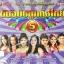 CD ต้นฉบับลูกทุ่งไทย ชุดที่5 thumbnail 1