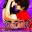 วังร้อนไฟ / ทรรศดา (รัชนีกานต์) thumbnail 1