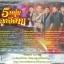 DVD 5หนุ่มลูกอีสาน ไผ่+ไมค์+มนต์แคน+ไหมไทย+ศร สินชัย thumbnail 2