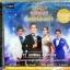 CD+DVD ชิงช้าสวรรค์ไมค์ทองคำ หลี่ถัง+จ่อย+ใบเฟิร์น+เอ thumbnail 1