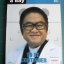 a day 60 ปก นายแพทย์ สุรพงศ์ อำพันวงศ์ thumbnail 1