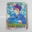 บอดี้การ์ดสาวจอมซ่าส์ 19 เล่มจบ / Yoshiki Nakamura thumbnail 11
