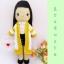 """ตุ๊กตาถัก รับปริญญา ม.ราชภัฏ 14"""" thumbnail 1"""