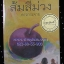 ลดราคาหนังสือมือสอง วรรณกรรมเยาวชนยอดเยี่ยมนายอินทร์ปี44 เรื่องส้มสีม่วง แต่งโดย ดาวกระจาย ราคาปก 115 บาท ขายเพียง 80 บาทรวมส่งลงทะเบียนแล้ว thumbnail 1