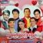 MP3 เพลงแต่งงาน thumbnail 1