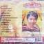 CD สาริกา กิ่งทอง ชุดแต๋วจ๋า thumbnail 2