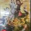 DVD หนังจีนไซอิ๋ว3 เดี๋ยวลิวเดี๋ยวคน thumbnail 1