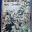 หนังสือส่งเสริมการอ่าน ป่าดวพงพี่ ตอนโมวกลี กระทรวงศึกษาธิการ พพมพ์ครั้งที่ 13 2532 thumbnail 1