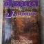 นิตยสาร สารคดี ปกป่าเลี่ยนสี ฉบับที่ 75 ปีที่ 7 พฤษภาคม 2534 thumbnail 1