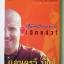 เมืองไทยในสายตาผม (อีกแล้ว) / แอนดรูว์ บิ๊กส์ thumbnail 1