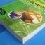 คู่มือการเรียนรู้และเทคนิคการสร้างเว็บเพจ ฉบับสมบูรณ์ Macromedia Dreamweaver Version4 พิมพ์ครั้งที่ 4 thumbnail 2