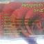 CD อิ่มบุญอุ่นรัก ชุด4 thumbnail 2