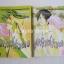 คู่ฮาวิวาห์กำมะลอ 2 เล่มจบ / Yoshihara Yuki. thumbnail 1