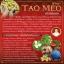 """ศูนย์จำหน่าย TAO MEO Herbal Drink เครื่องดื่มน้ำสมุนไพร """"เต๋าเหม่า"""" ช่วยแก้อาการท้องผูก ลำไส้อักเสบ ลดกรด เป็นยาระบาย ช่วยทำให้ระบบการย่อยอาหารทำงานได้ดี ราคาถูก ปลีก-ส่ง ทักเลยค่ะ สำเนา thumbnail 3"""