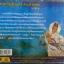 CD เพลงบทสวด กวนอิมอุ้มบุตรประทานพร บารมี4 thumbnail 2
