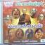 VCD พระคาถาชินบัญชร พระคาถา 9 อาจารย์ดัง thumbnail 1