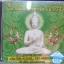VCD เพลงสวดมนต์มหานมัสการทำวัตรเช้า-เย็น thumbnail 1