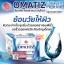 พร้อมส่ง Omatiz Collagen Peptide LS โอเมทิซ คอลลาเจน เพียว 100% นำเข้าจากญี่ปุ่น คอลลาเจนที่เซเล็บดาราทานมากที่สุด thumbnail 1
