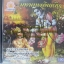 CD มหาเทพอินเดีย ชุด6 พระรามเทพ วีรกษัตริย์ผู้ยิ่งใหญ่ และเป็นที่รักยิ่ง thumbnail 1