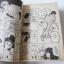 สมการวัยเฮ้ว 2 เล่มจบ / Sugi Emiko thumbnail 3