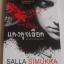 แดงดุจเลือด As Red as Blood / Salla Simukka / กุลธิดา รุ่งเรืองเกียรติ