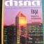 นิตยสารสารคดี ปีที่ ๑๓ ฉบับที่ ๑๔๘ ตุลาคม ๒๕๔๐ ตึกสูง คำบอกเล่าจากประติมากรรมระฟ้า thumbnail 1