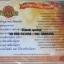 CD พระคาถา ชินบัญชร สมเด็จพุฒาจารย์ (โต) พรหมรังสี thumbnail 2
