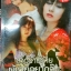 DVD หนังอีโรติค เรื่องสาวร้ายร้ายผู้ชายอยากจุ๊บ thumbnail 1