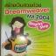 สร้างเว็บสวยด้วย Dremweaver MX 2004 พิมพ์ครั้งที่1 กุมภาพันธ์ 2548 thumbnail 1