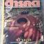 นิตยสาร สารคดี ปกบัวผุด ฉบับที่ 122 ปีที่ 11 เมษายน 2538 thumbnail 1
