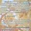 บาปปาริชาต / แก้วกังไส thumbnail 2