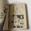 ม.ปลาย หัวใจเฮ้ว 2 เล่มจบ ( จบภาค 2 ) / Ueda Rinko thumbnail 3