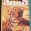 นิตยสารสารคดี ปีที่ ๑๓ ฉบับที่ ๑๕๕ ตุลาคม ๒๕๔๑ ลูกสัตว์ ในอ้อมอกมนุษย์ thumbnail 1