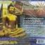 CD พระคาถาป้องกันภัย10ทิศ (พระคาถาโพธิบาท) คีตะธรรม thumbnail 2