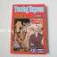 Touring Express ภาคพิเศษ 3 ตอนริษยาสีแดง / คาวาโซ มาสุมิ thumbnail 1