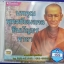 VCD นพคุณพุทธชัยมงคลชินบัญรคาถา บาลีแปลสวดร้องทำนองเสนาะ thumbnail 1