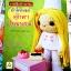 หนังสือ (อักษราฟอร์คิดส์) ถักโครเชต์ตุ๊กตาถักไหมพรม thumbnail 1