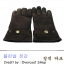 ถุงมือหนังชามัวร์ สีนํ้าตาลเข้ม ข้อมือกระดุมปรับไซส์ได้ thumbnail 2