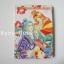 เรียว 13 เล่มจบ / Rinko Ueda thumbnail 6