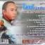 CD ไมค์ ภิรมย์พร ชุดที่19 บนถนนสายความดี thumbnail 2