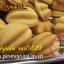 สอนทำขนมไข่ ขนมไข่นุ่มนิ่ม ขนมไข่สอดไส้ thumbnail 4