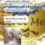 Secret Me Super Gold Facial Mask มาส์คหน้าทองคำ*ขนาด 30กรัม* thumbnail 85